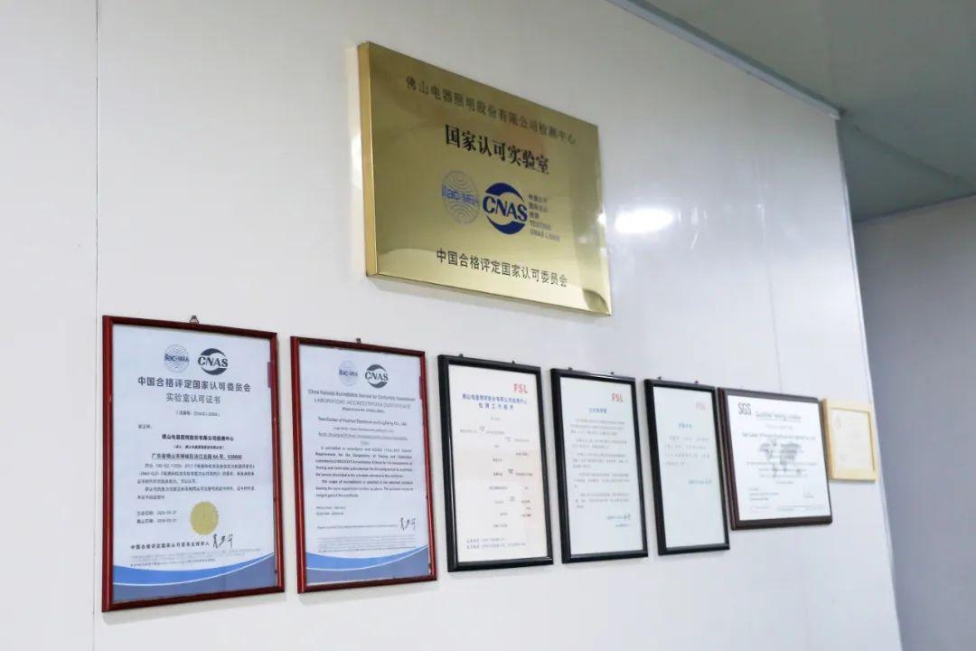 佛山亚博APP照明检测中心检测再获佳绩,持续打造技术支撑能力
