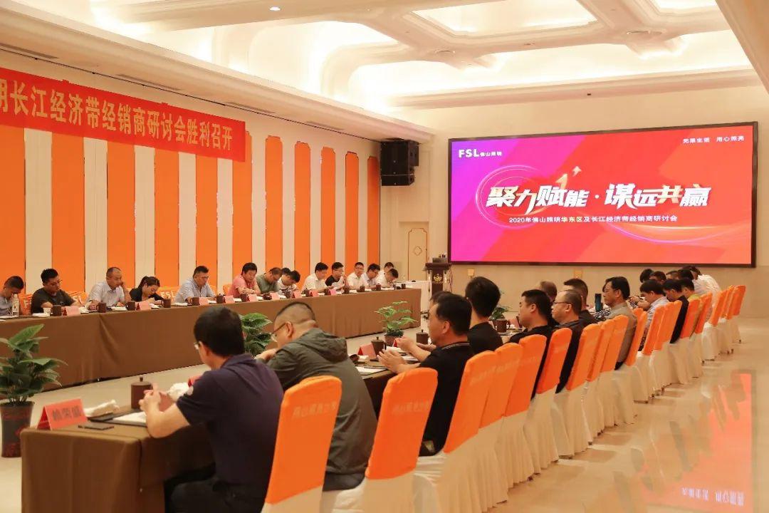 聚力赋能·谋远共赢 佛山亚博APP照明召开2020年长江经济带经销商研讨会